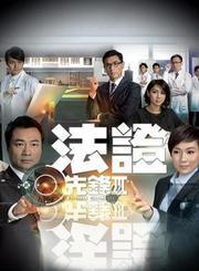 法证先锋第三部-粤语版