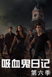 吸血鬼日记 第6季