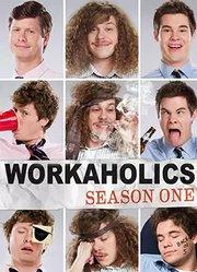工作狂第1季