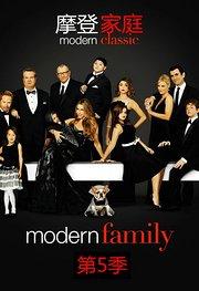 摩登家庭第5季