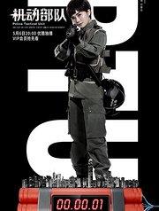《机动部队》林峯真实还原中国香港警察日常