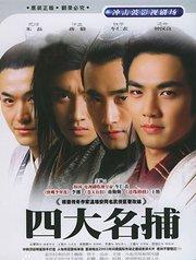 《四大名捕会京师》主题曲