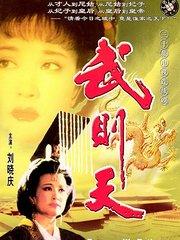 武则天(1995版)