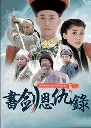 书剑恩仇录2008