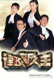 律政新人王 粤语版