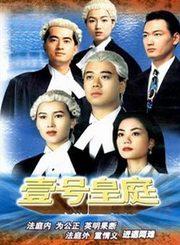 壹号皇庭第二部-普通话版