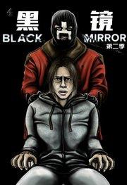 黑镜 第2季