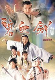 碧血剑2000版