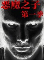 恶魔之子第一季-原声版