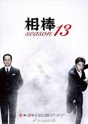 相棒第13季