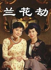 兰花劫-普通话版