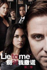 别对我撒谎第2季