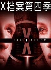 X档案第四季-原声版
