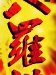 十八罗汉(2003)