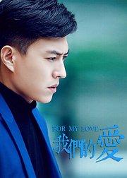 《我们的爱》靳东CUT