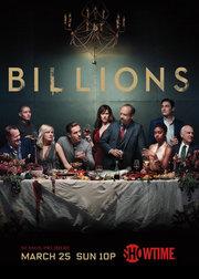亿万第3季