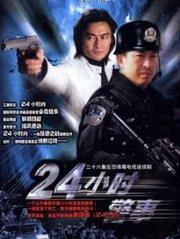 24小时警事TV版