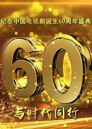 中国电视剧60周年盛典