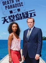 天堂岛疑云第二季-原声版