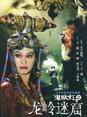 鬼吹灯之龙岭迷窟(2009)