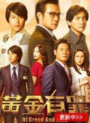 黄金有罪-普通话版