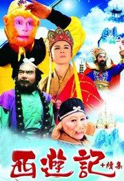西游记续集(2000)