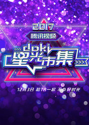 2017星光大赏Doki市集