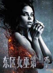 东区女巫第一季-原声版