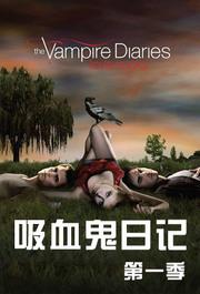 吸血鬼日记第1季