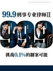 99.9:刑事专业律师第2季