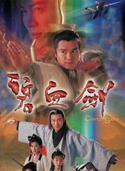 碧血剑-普通话版