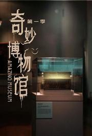 奇妙博物馆第1季