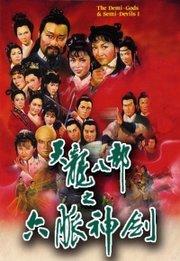 天龙八部之六脉神剑(粤语)
