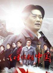 红星照耀中国DVD版