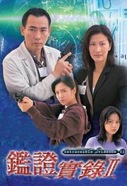 鉴证实录II粤语版