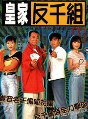 皇家反千组-普通话版