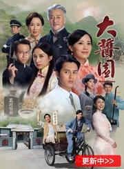 大酱园-普通话版