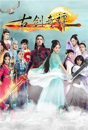古剑奇谭DVD版