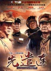 先遣连(2012)