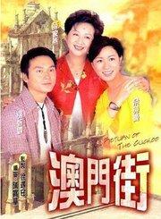 澳门街-普通话版