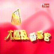 大巡按蕃薯官(闽南语)