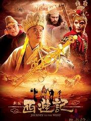 西游记(2010)