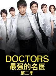 最强的名医第2季