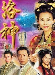 洛神-普通话版