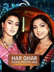 家家有本难念的经 印度版 第2季