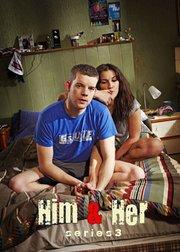 他和她第3季