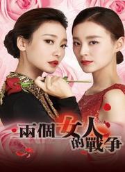 两个女人的战争-TV版