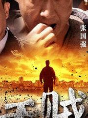 无贼(2013)