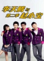 李天腾与赵小宝第2季