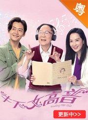 牛下女高音-粤语版